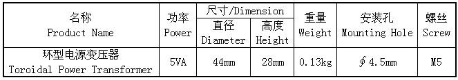 5VA小型变压器的尺寸大小